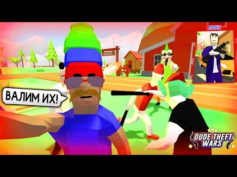 СПАСАЮ НОВОГО ПЕРСОНАЖА от БАНДЫ КАЧКОВ в СИМУЛЯТОР КРУТОГО ЧУВАКА! - Dude Theft Wars: Open World