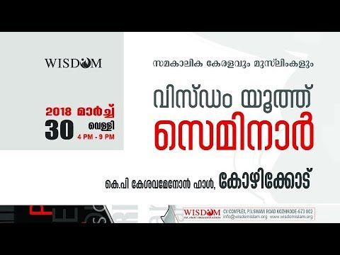 Live  from Calicut: Wisdom Youth Seminar :: സമകാലിക കേരളവും മുസ്ലിംകളും