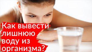 Как вывести лишнюю воду из организма? Влияние воды на организм