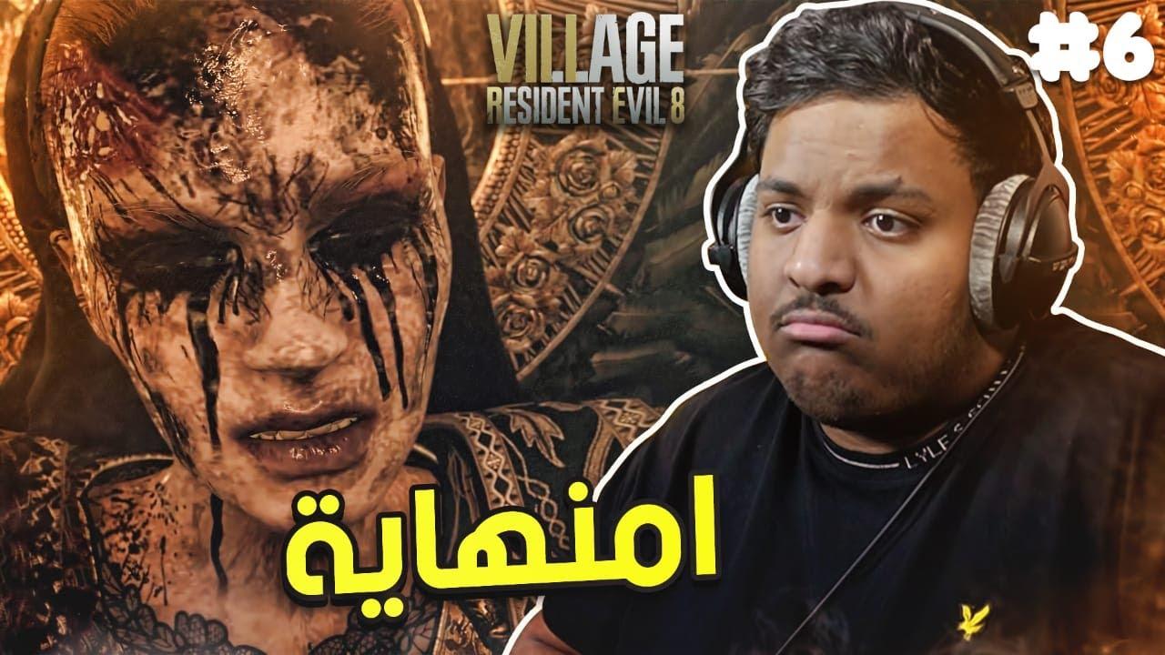 ريزدنت ايفل 8 : امنهاية (مترجم) | Resident Evil 8 #6