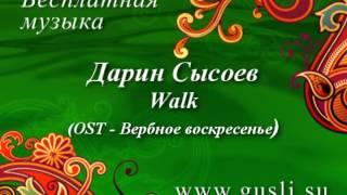 Дарин Сысоев. Walk