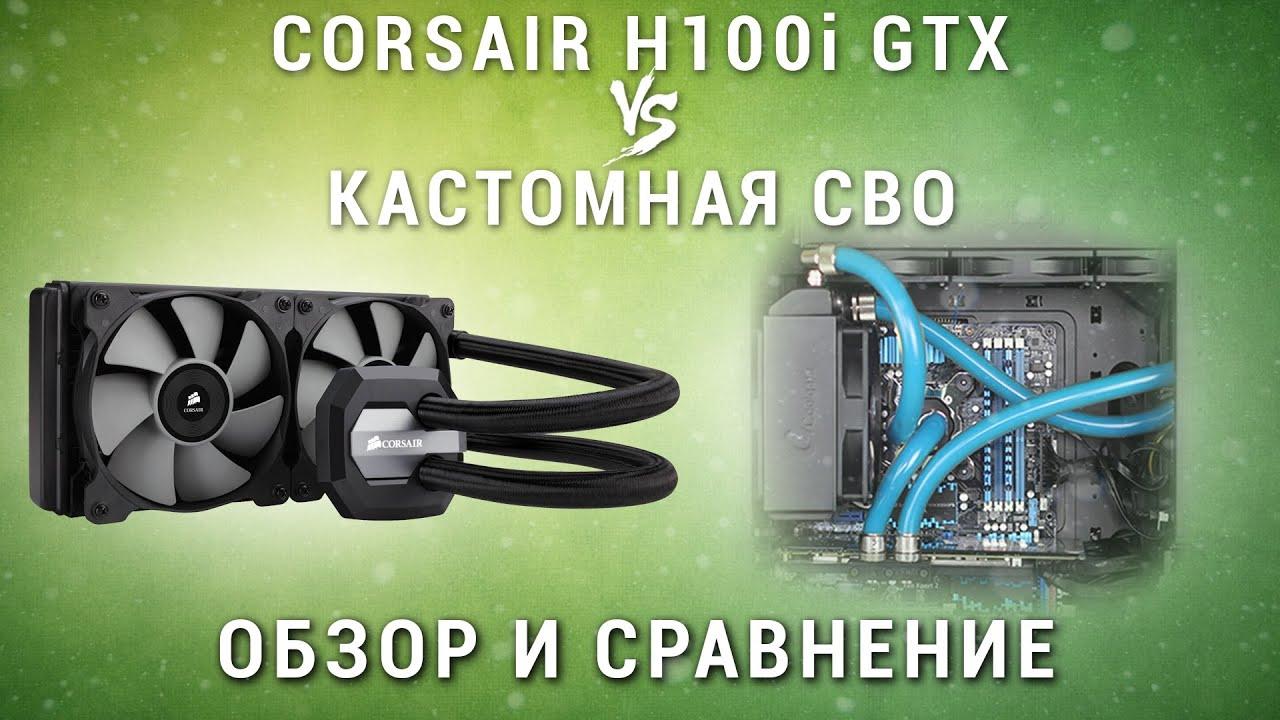 Тест: Corsair H100i GTX против кастомной СВО. Обзор  H100i GTX.