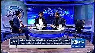 NIGARISH 29 March 2018 | نگرش: کمک اتحادیه اروپا به انتخابات افغانستان