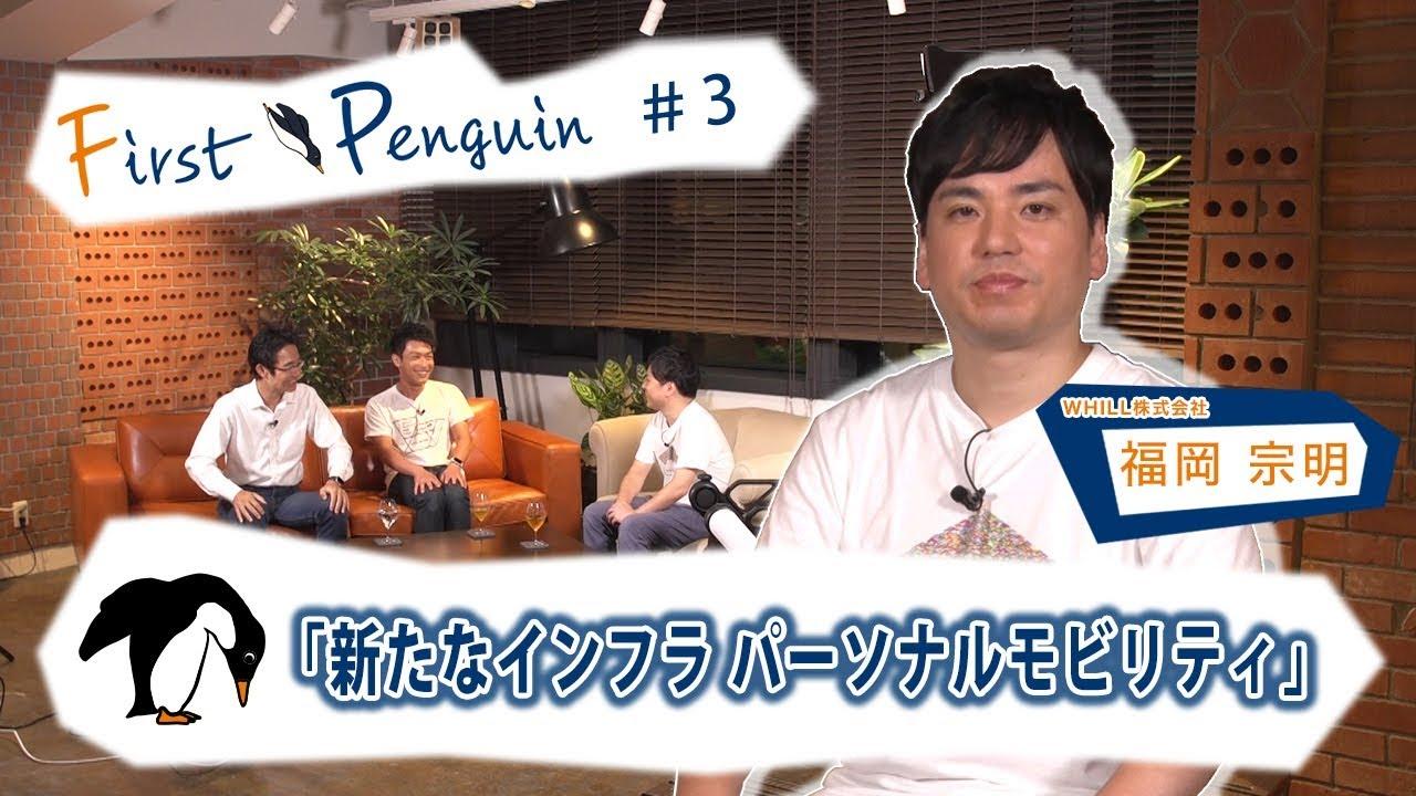 First Penguin #3「パーソナルモビリティとは何か?」