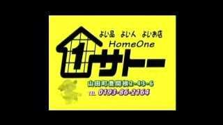 岩手県下閉伊のホームセンター、ホームワンサトーのCM動画.