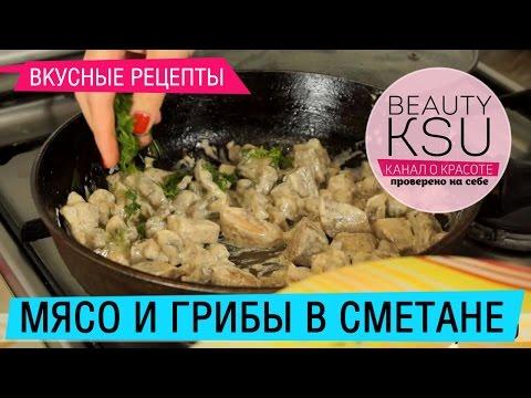 Мясо с грибами в сметане на сковороде Бьюти Ксю
