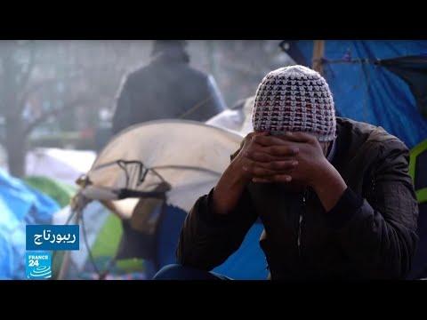 برد وجوع وجرائم وقوانين صارمة.. إلى متى تستمر مأساة طالبي اللجوء في فرنسا؟  - 13:00-2020 / 1 / 17