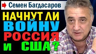 Семен Багдасаров. НАЧНУТ ЛИ РОССИЯ И США ВОЙНУ ИЗ-ЗА СИРИИ?