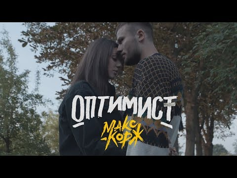 Max Korzh - Optimist