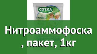 Нитроаммофоска (Сотка), пакет, 1кг обзор 01-00002402 бренд Сотка производитель Русагрохим ООО