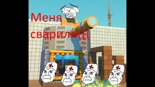 Меня сварили(((