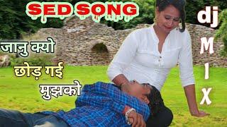 जानु क्यो छोड़ गई मुझको / sad song dj remix / new Manish Mastana Rasiya 2019