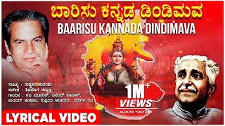 Baarisu Kannada Dindimava Lyrical Video Song | Shivamogga Subbanna,Kuvempu | Kannada Bhavageethegalu