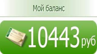 Как Заработать ДЕНЬГИ в Интернете Как зарабатывать от 500 рублей не прилагая никаких усилий
