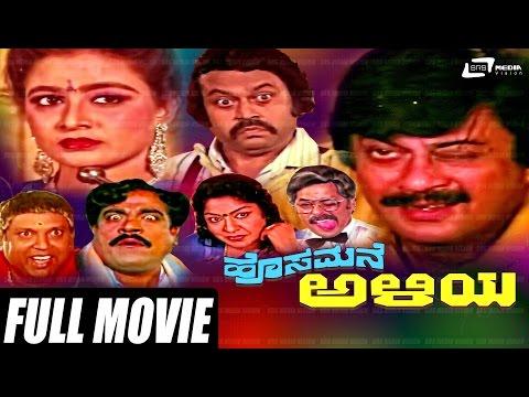 Hosamane Aliya – ಹೊಸಮನೆ ಅಳಿಯ| Kannada Full HD Movie Starring Ananthnag, Bhavya, Lokesh