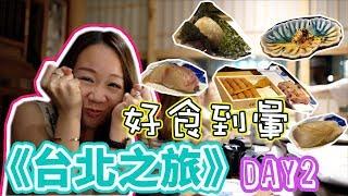 【台北之旅】(中字) Day2 程味珍。瞞著爹無菜單壽司店。扮偽文青? 【potatofishyu】