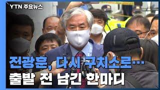 '보석 취소' 전광훈, 서울구치소로...…