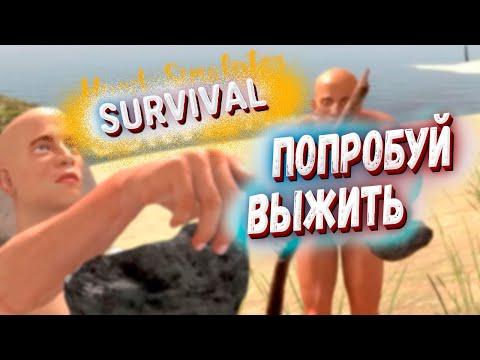 HAND SIMULATOR SURVIVAL (СИМУЛЯТОР РУК)   ГОЛЫЕ И НАПУГАННЫЕ