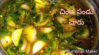 చింతపండు తొ ఒక్కసారి  ఇలా చారు చేసి చూడండి అదిరిపోతుంది/chinthapandu charu//in telugu