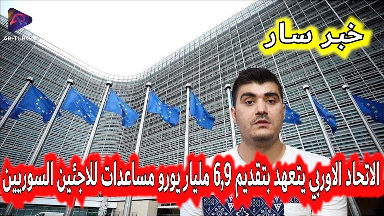خبر سار الاتحاد الاوربي يتعهد بتقديم 6,9 مليار يورو مساعدات للاجئين السوريين