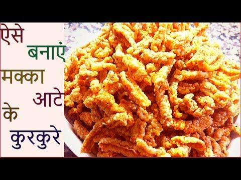 Kurkure -Makki ke aate ka khas-मक्के के आटे से टेस्टी और हेल्दी कुरकुरे बनाने का तरीका