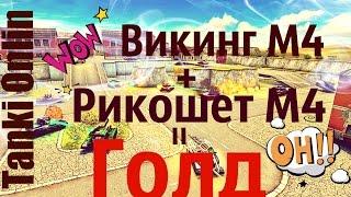 Танки Онлайн: Викинг М4+Рикошет М4+ Голд на Серпухово