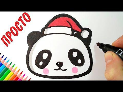 Как нарисовать МИЛУЮ ПАНДУ на НОВЫЙ ГОД, Рисунок для срисовки, для начинающих