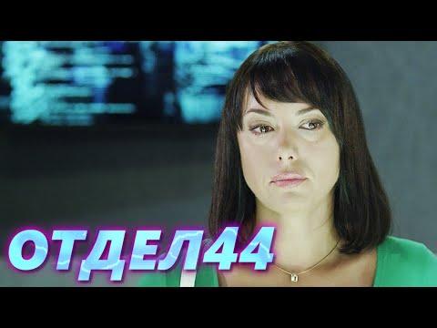 ОТДЕЛ 44 - 11 серия. Насильник