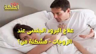 علاج البرود الجنسى عند الزوجات - مشكلة الزوج أم الزوجة؟
