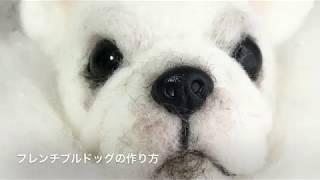 羊毛フェルトを使って作るフレンチブルドッグの顔の作り方。