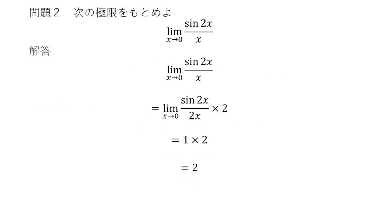 高校數學基礎講座 ~微分積分基礎問題(その1)~ - YouTube