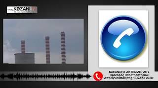 Παρατηρητήριο απολιγνιτοποίσης από εταιρείες ενέργειας