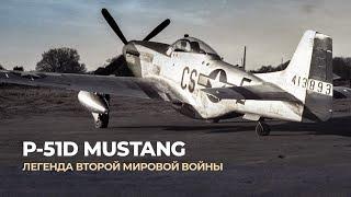 P-51 Mustang. Лучший истребитель США во Второй мировой
