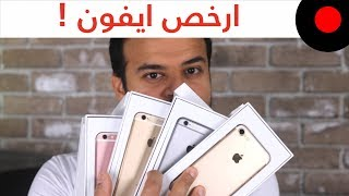 نصائح ومعلومات عن كيفية شراء اجهزة الايفون iPhone بأسعار مناسبة ورخيصة !