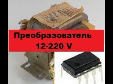 Как сделать из 12 вольт 220 вольт своими руками