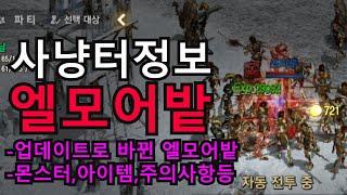 [리니지m] 사냥터 정보 - 엘모어 밭에 대해서 알아보…