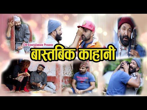 New Teej Song 2075/2018 || Bastabik Kahani BY Tejas Regmi FT: Surbir Pandit