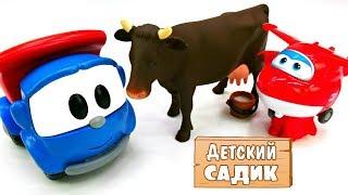 Мультик из игрушек. Грузовичок Лева и игрушки на ферме. Детский сад