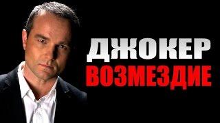 Гром Ярости Фильм Боевик Криминал Драма Boevik Grom yarosti 2015 приключенческий фильм