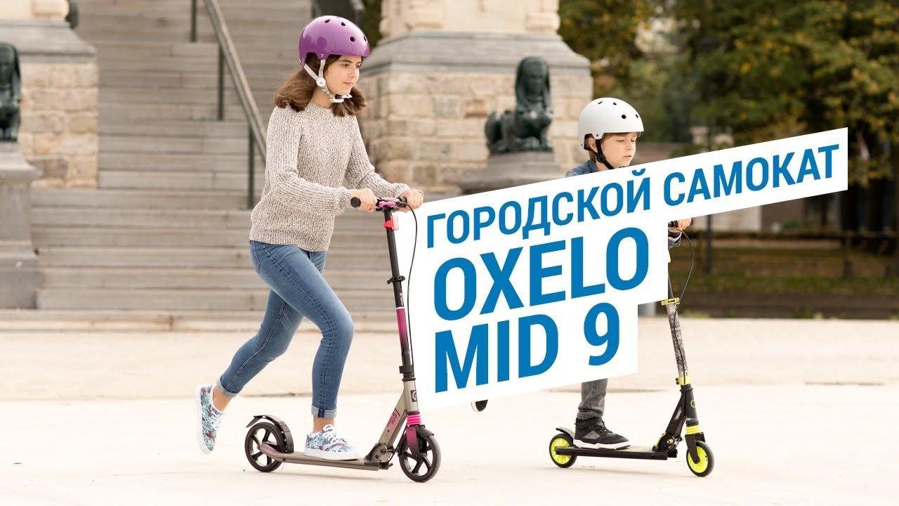 Городской самокат Oxelo Mid 9 ( детский самокат ) | Декатлон