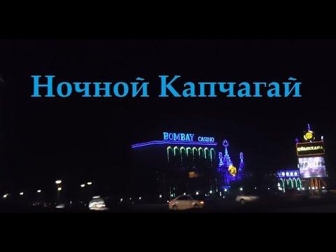 Ночной Капчагай. Казино - 1 Minute Story NS