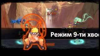 Ninja World vip 0 - pvp Порвали Дона)