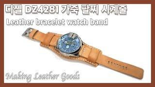 디젤 DZ4281 가죽 팔찌 시계줄 Leather br…