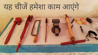 plumbing tools ka Naam aur jankari.