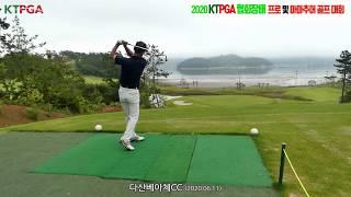 2020 KTPGA 협회장배 프로 및 아마추어 골프대회…