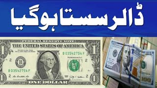 Dollar Rate In Pakistan Today | Today Carency Rate In Pakistan | Dollar To PKR | 01 June | G News G