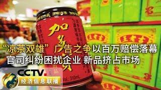 《经济信息联播》 20190817| CCTV财经
