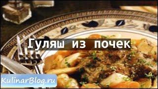 Рецепт Гуляш из почек