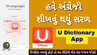 Download How To Translate English To Gujarati Best English