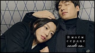 �������� ���� 「 Shim Chung + Joon Jae // В моём сердце 」 ������